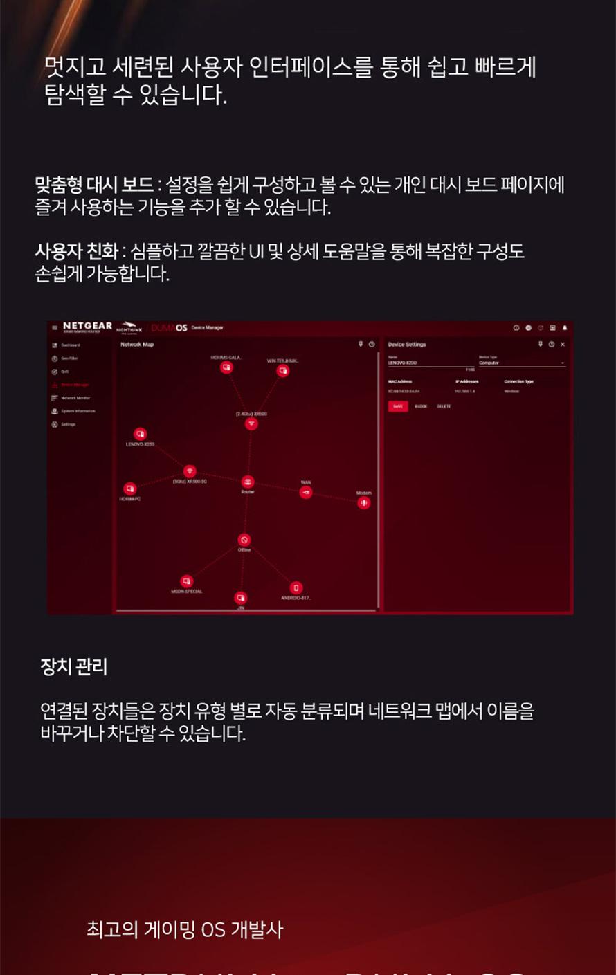 넷기어 Nighthawk Pro Gaming XR500 유무선공유기