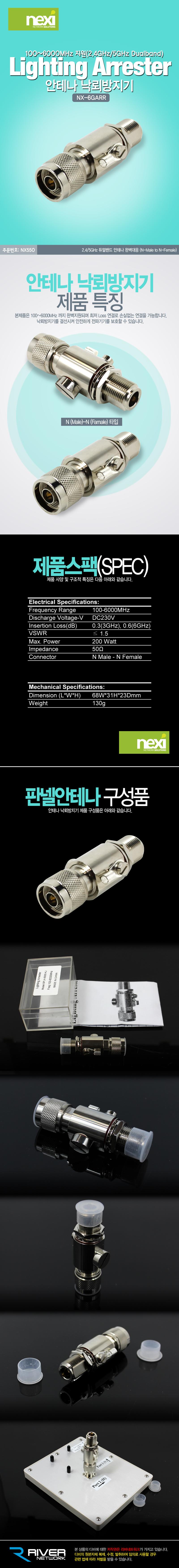 리버네트워크 NEXI NX-6GARR 서지보호기