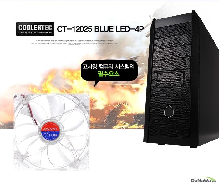 쿨러텍 CT-12025 BLUE LED 홍보 디자인