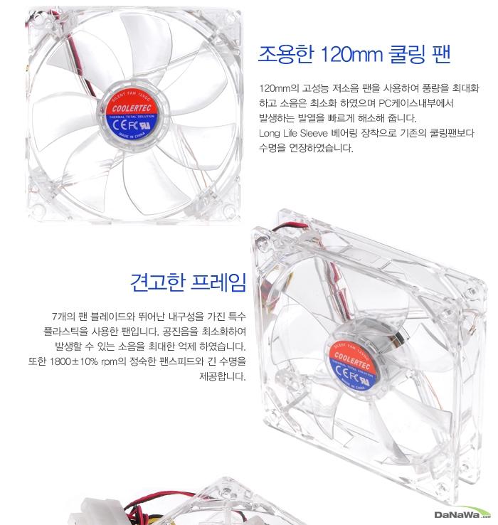쿨러텍 CT-12025 BLUE LED 제품 설명