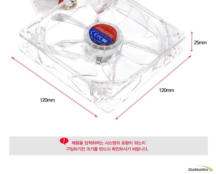 쿨러텍 CT-12025 BLUE LED 제품 사이즈