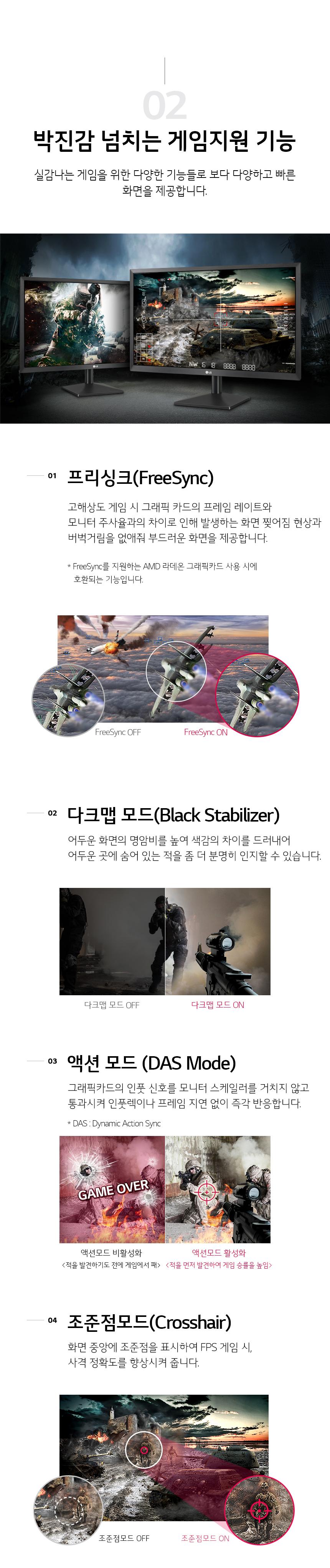 박진감 넘치는 게임지원 기능