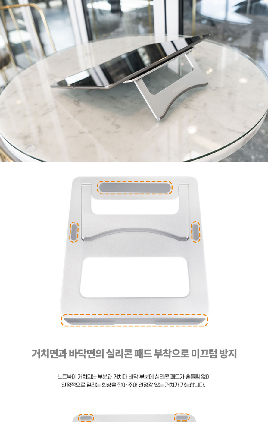 MAXTILL OFFI HT-200 노트북 알루미늄 스탠드
