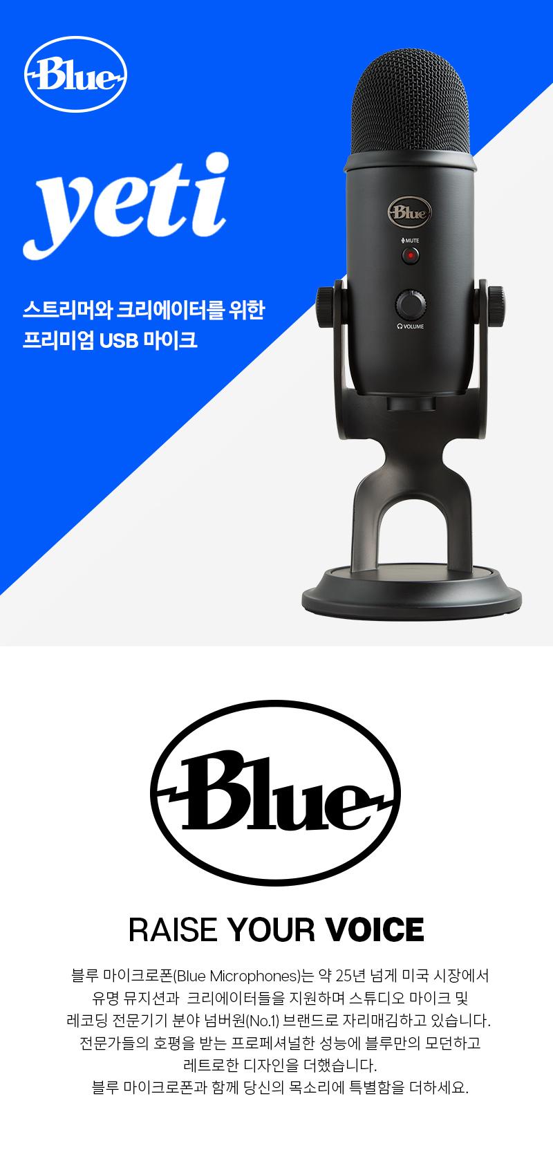 로지텍 블루 마이크로폰 YETI (정품)