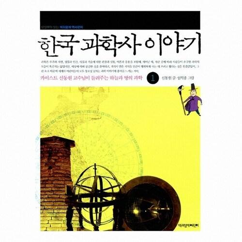 책과함께어린이  한국 과학사 이야기 (1~3권) (1편)_이미지