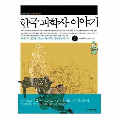 책과함께어린이  한국 과학사 이야기 (1~3권) (2편)_이미지