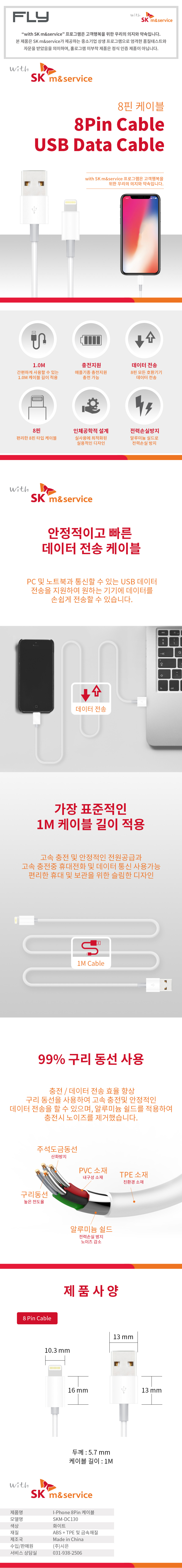 FLY  with SK엠앤서비스 라이트닝 8핀 케이블 (SKM-DC130)(1m)