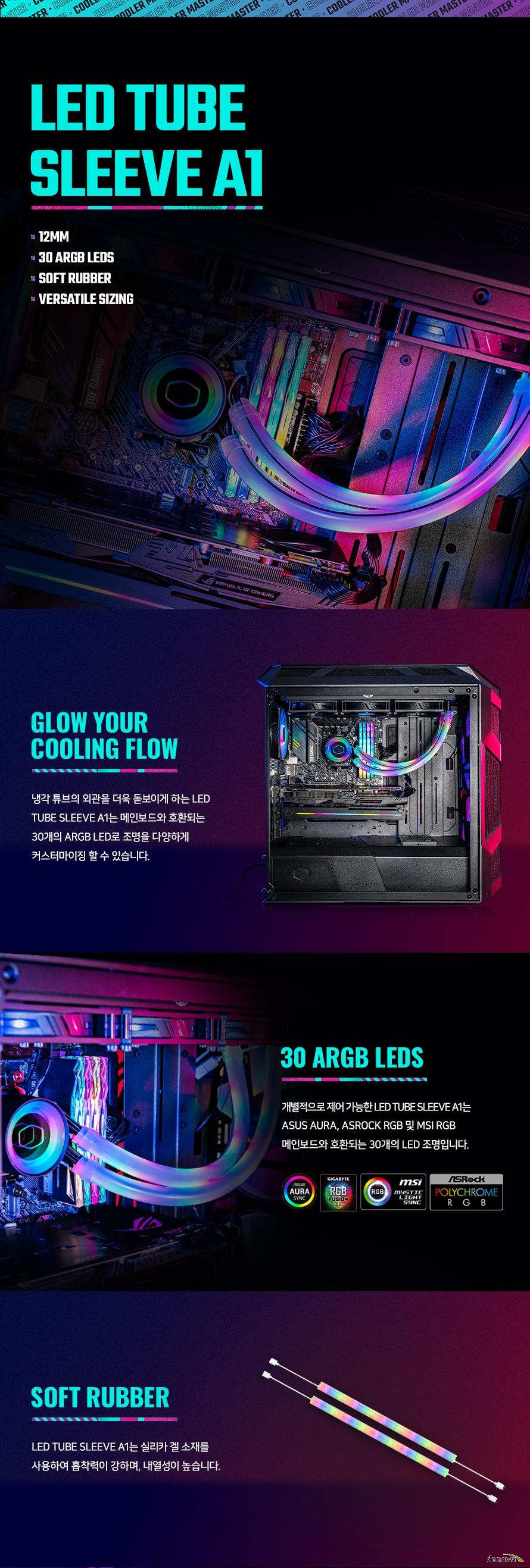 쿨러마스터 LED Tube Sleeve A1 (12mm)