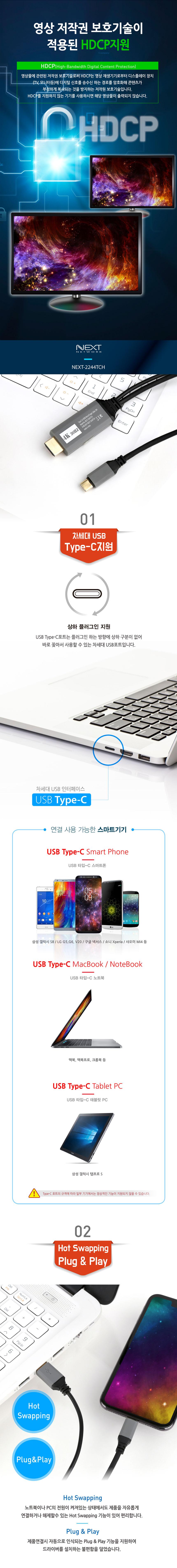 이지넷유비쿼터스  Type C to HDMI 충전지원 케이블 (NEXT-2244TCH)(2m)