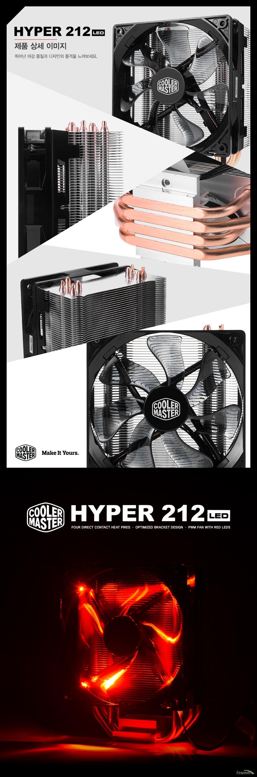 HYPER 212 LED 제품 상세 이미지뛰어난 마감 품질과 디자인의 품격을 느껴보세요.