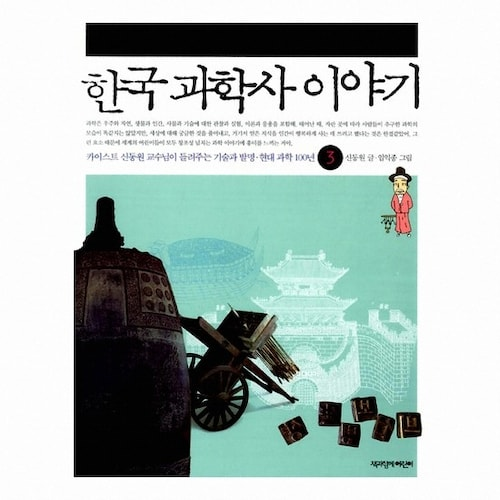 책과함께어린이  한국 과학사 이야기 (1~3권) (3편)_이미지