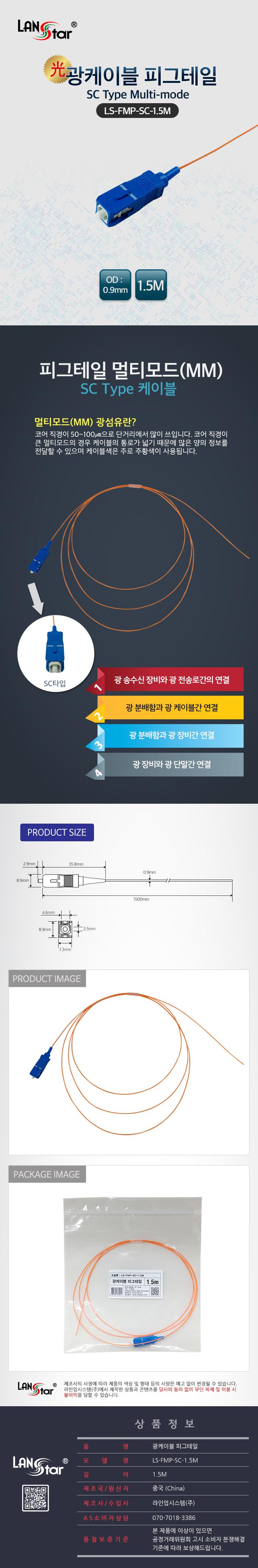 라인업시스템 LANSTAR LS-FMP-SC 광케이블 피그테일 (1.5m)