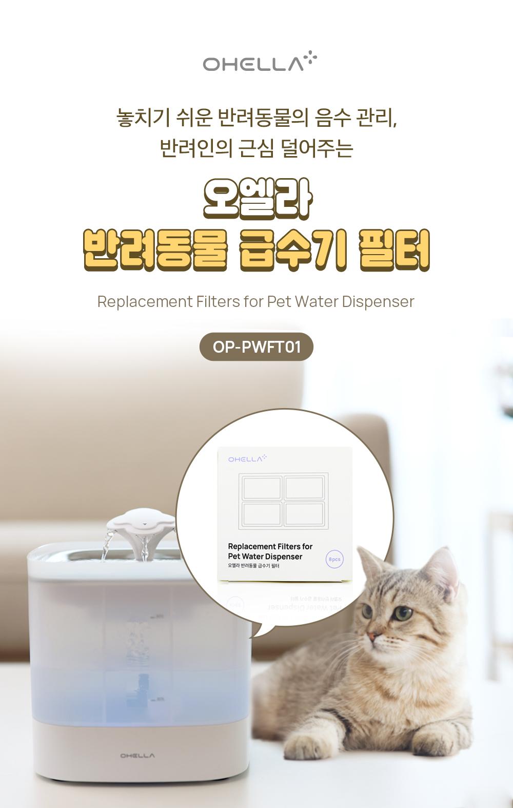 앱코 오엘라 반려동물 급수기 필터 OP-PWFT01