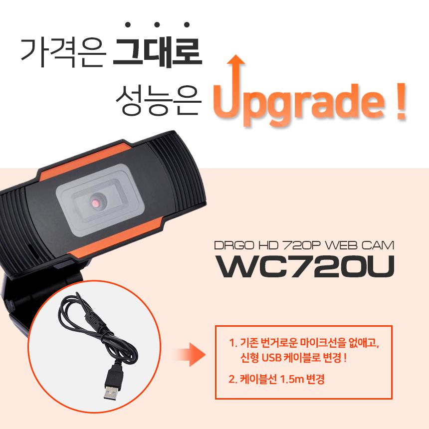 디알고 DRGO WC720 웹캠