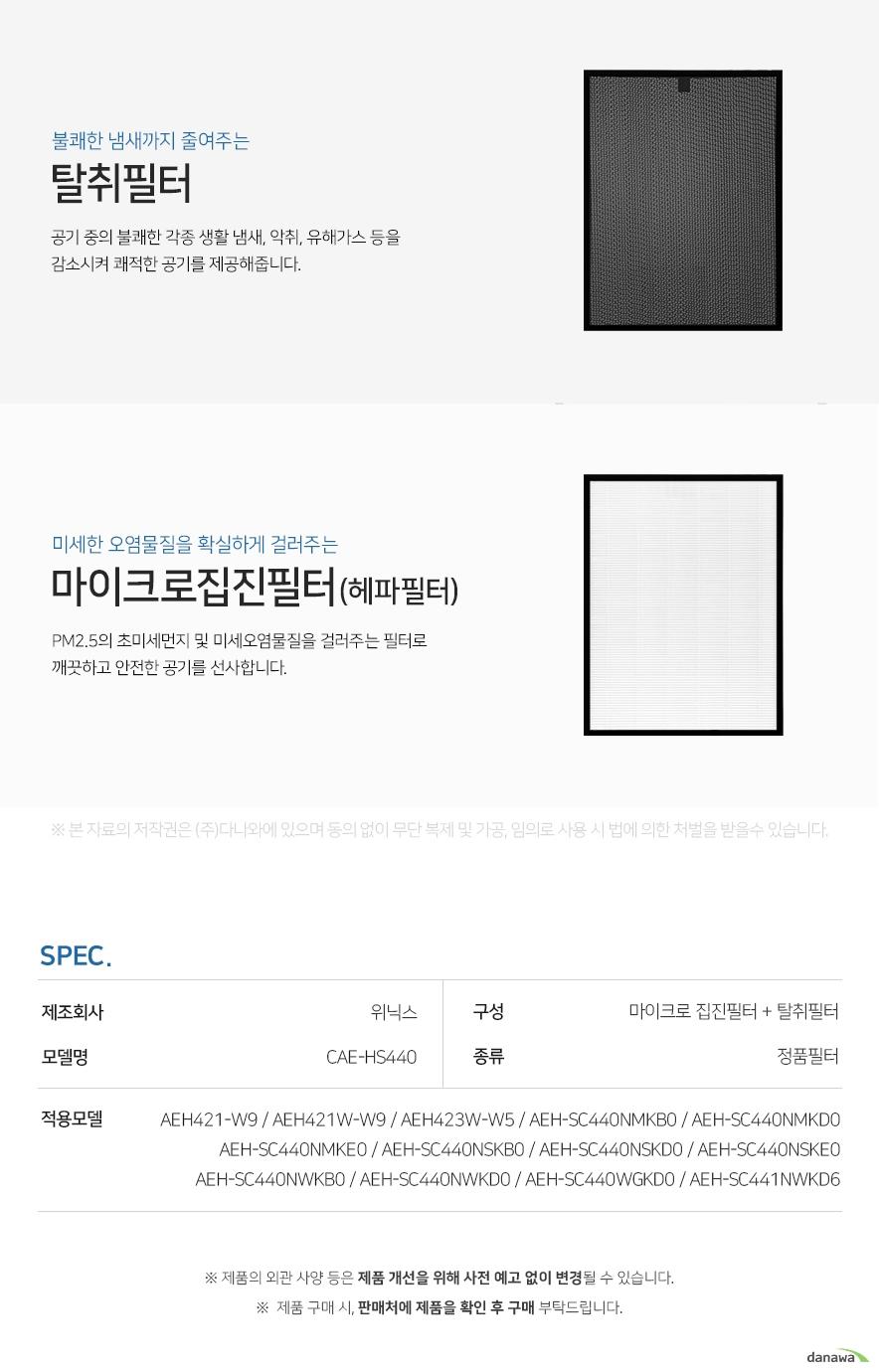 [촬영상품]위닉스 CAF-COS6 필터 (구모델명:CAE-HS440)