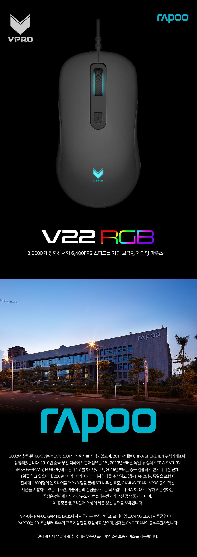 RAPOO  VPro V22 RGB