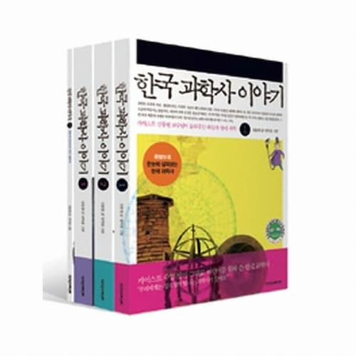 책과함께어린이  한국 과학사 이야기 (3권 세트)_이미지