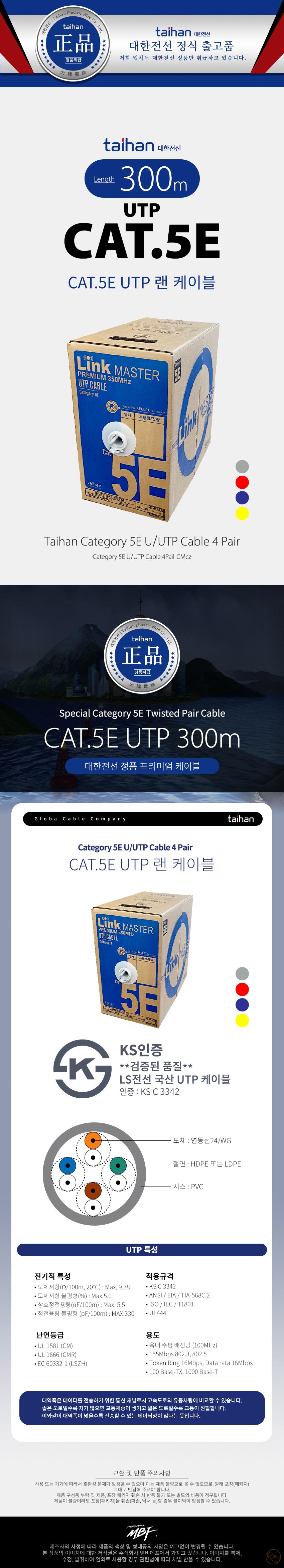 대한전선 CAT.5e UTP 제작형 랜 케이블 (블루, 300m)