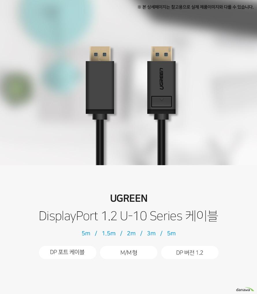 UGREEN DisplayPort 1.2 U-10 Series 케이블 (U-10212, 3m)