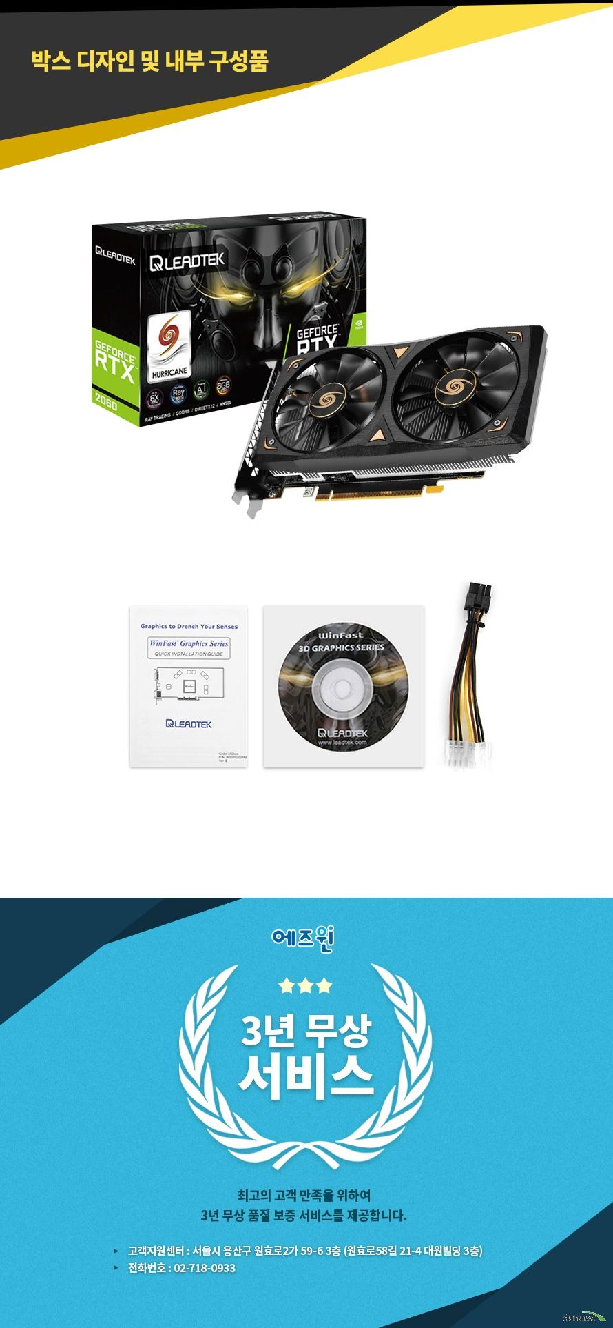 리드텍 WinFast 지포스 RTX 2060 HURRICANE R2 D6 6GB