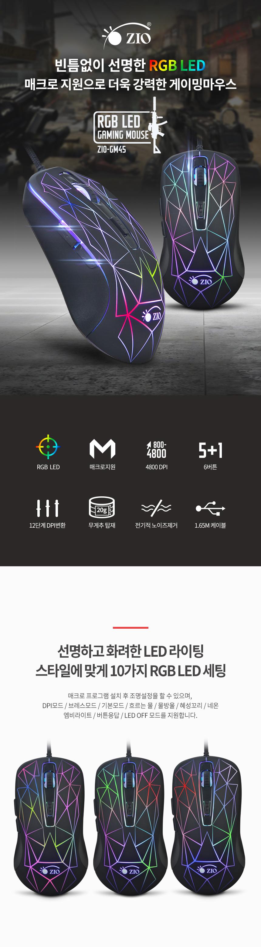 Bless ZIO GM45 RGB 매크로 게이밍 마우스