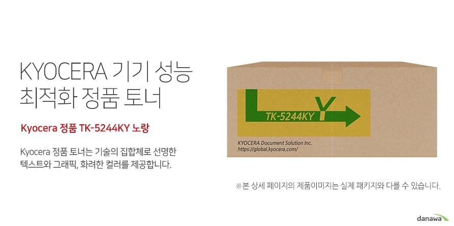 Kyocera 정품 TK-5244KY 노랑 상세 스펙 Kyocera용 / 정품 / 토너 / 노랑 / 인쇄 매수: 약 3,000매
