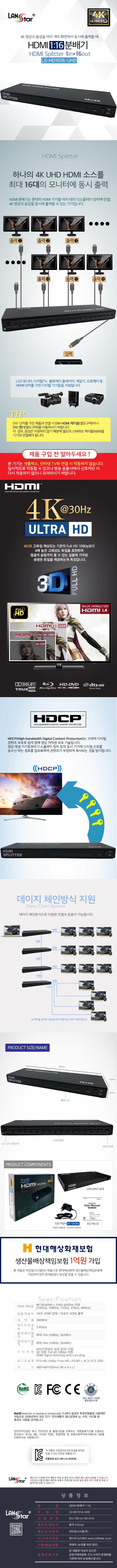 라인업시스템 LANSTAR 1:16 HDMI 분배기 (LS-HD1016-UHD)