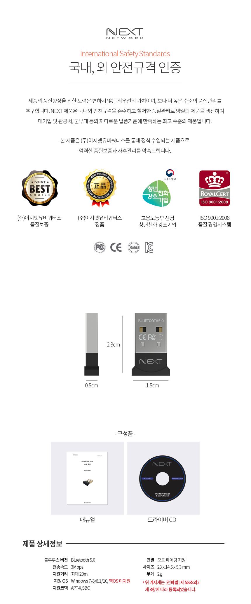 이지넷유비쿼터스 넥스트 NEXT-BT5050