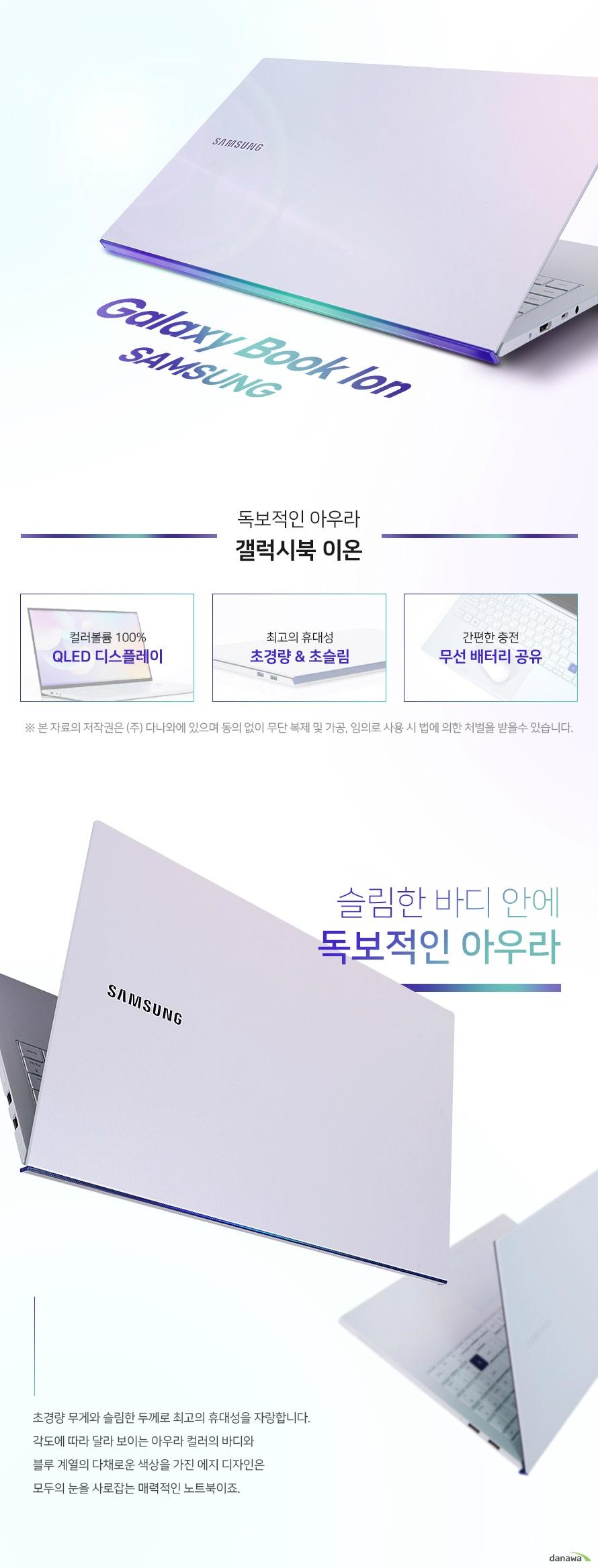 [촬영상품] 삼성전자 갤럭시북 이온 NT930XCR-A58A WIN10 (SSD 256GB)