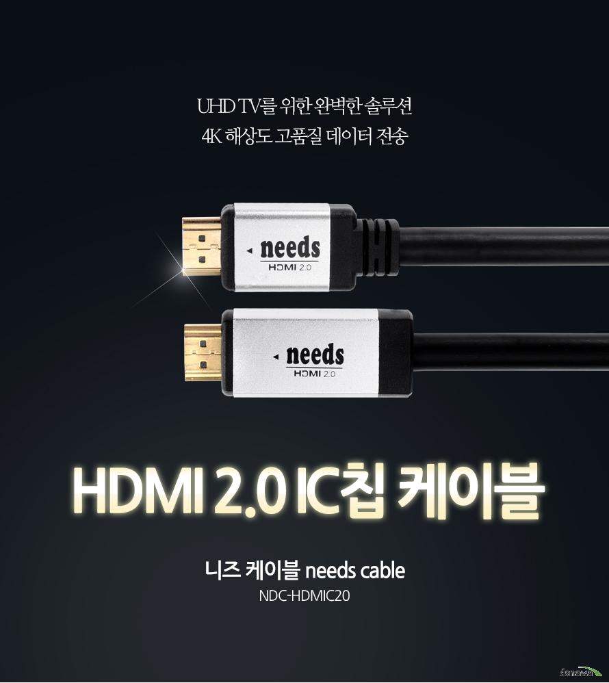 UHDTV를 위한 완벽한 솔루션 4K 해상도 고품질 데이터 전송 HDMI 2.0 IC칩 케이블 니즈케이블 Needs cable NDC-HDMIC20