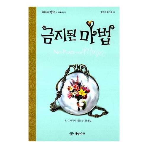 개암나무  문학의 즐거움 (11~20권) (19편, 금지된 마법)_이미지