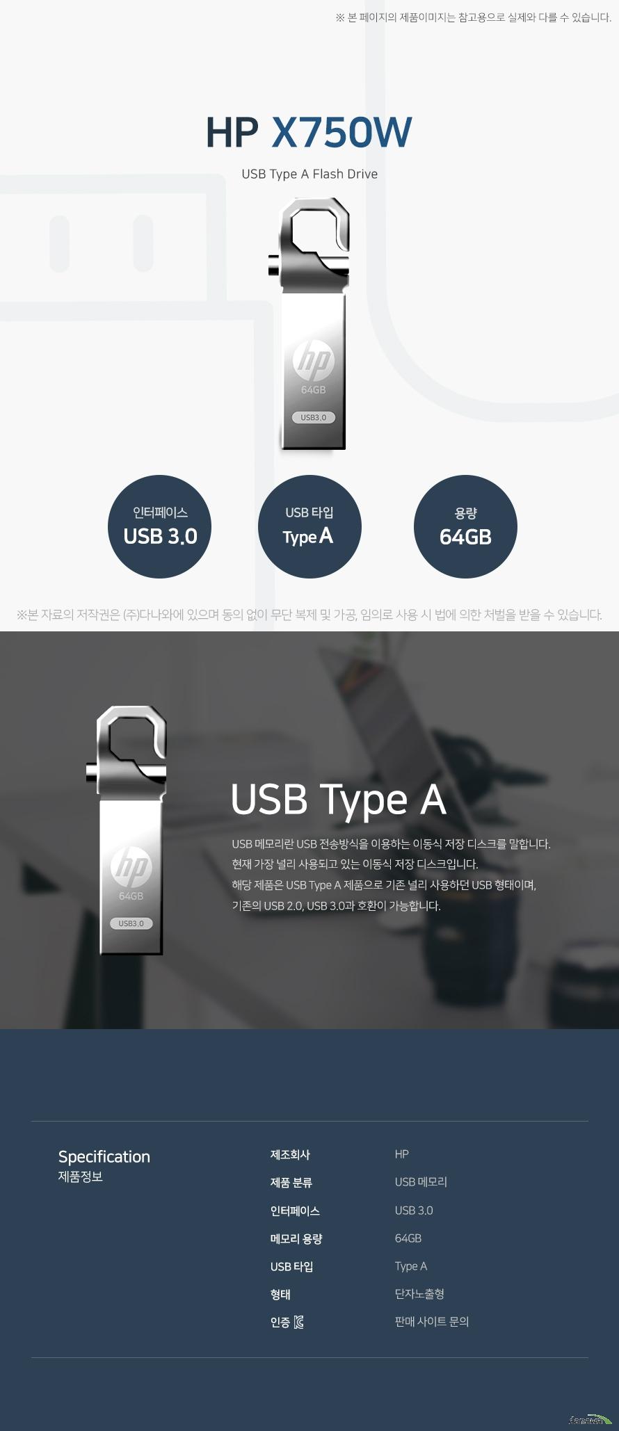 HP X750W (64GB) / USB 메모리 / USB 3.0 / 단자노출형 /
