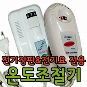 전기장판 전용 4핀 온도조절기 종합정보 행복쇼핑의 시작 ...