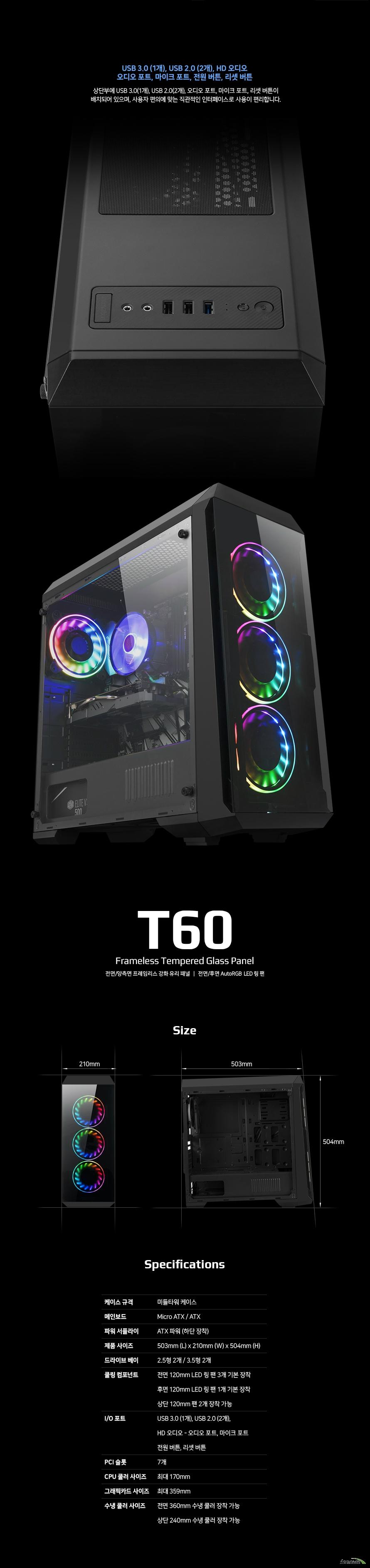 대양케이스  T60 RGB 강화유리