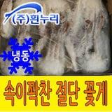 흰누리 속살이꽉찬 손질된 절단꽃게 500g  (1개)