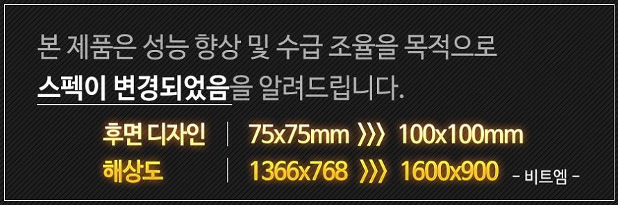 비트엠 Newsync B205H 프리싱크 HDR