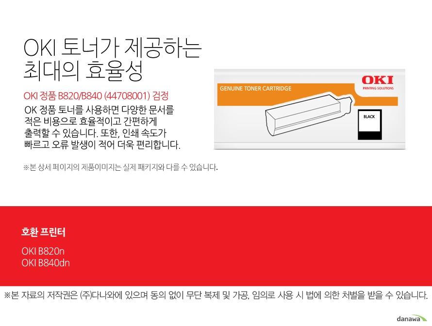 OKI 정품 B820/B840 (44708001) 검정OKI 정품 토너가 제공하는 최소 비용과 최대 효율성OK 정품 토너를 사용하면 다양한 문서를 적은 비용으로 효율적이고 간편하게 출력할 수 있습니다. 또한, 인쇄 속도가 빠르고 오류 발생이 적어 더욱 편리합니다. 호환 프린터OKI B820n,OKI B840dn