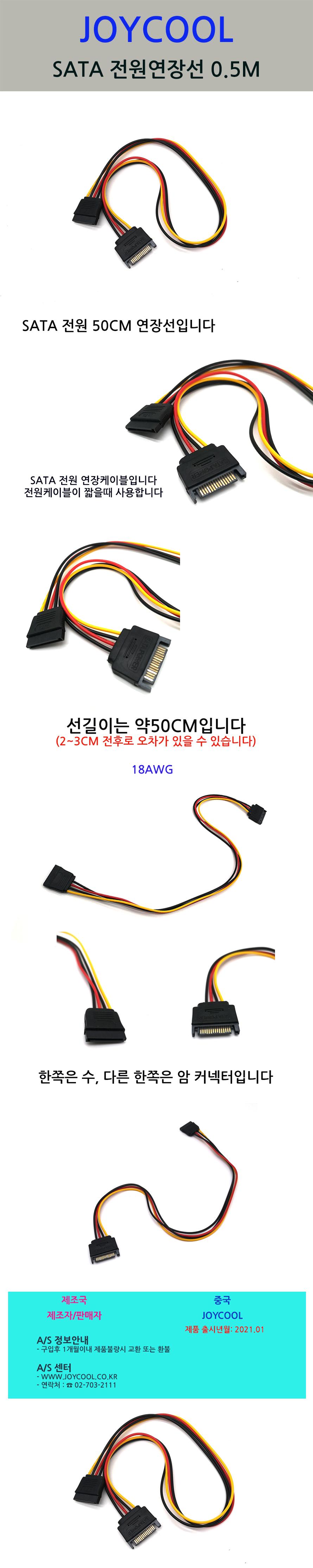 조이쿨 조이쿨 SATA 전원 연장 케이블 (0.5m)