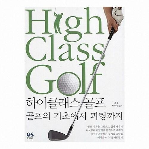 오성출판사 - 하이클래스 골프 : 골프의 기초에서 피팅까지_이미지