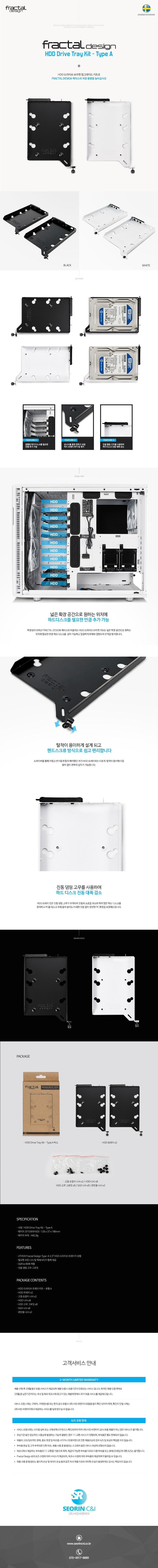 Fractal Design HDD Drive Tray Kit