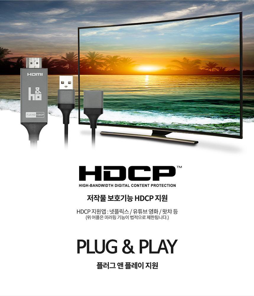 에이치앤오 USB to HDMI v1.4 미러링 케이블 (1m)