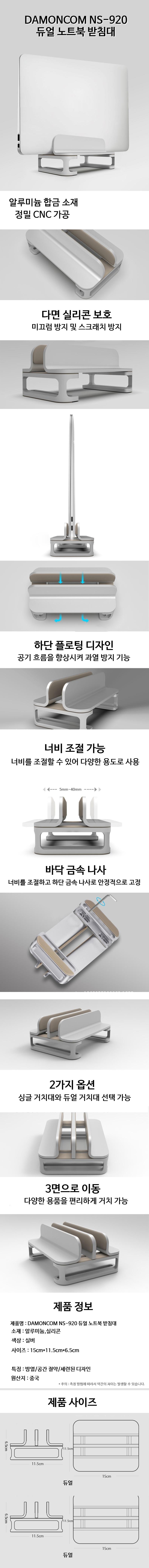 DAMONCOM NS-920 듀얼 노트북 받침대