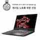 MSI GP시리즈 GP75 Leopard 9SD (SSD 256GB)
