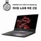 MSI GP시리즈 GP75 Leopard 9SD (SSD 256GB)_이미지