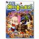 서울문화사  코믹 메이플스토리 오프라인 RPG (1~10권) (10편)_이미지