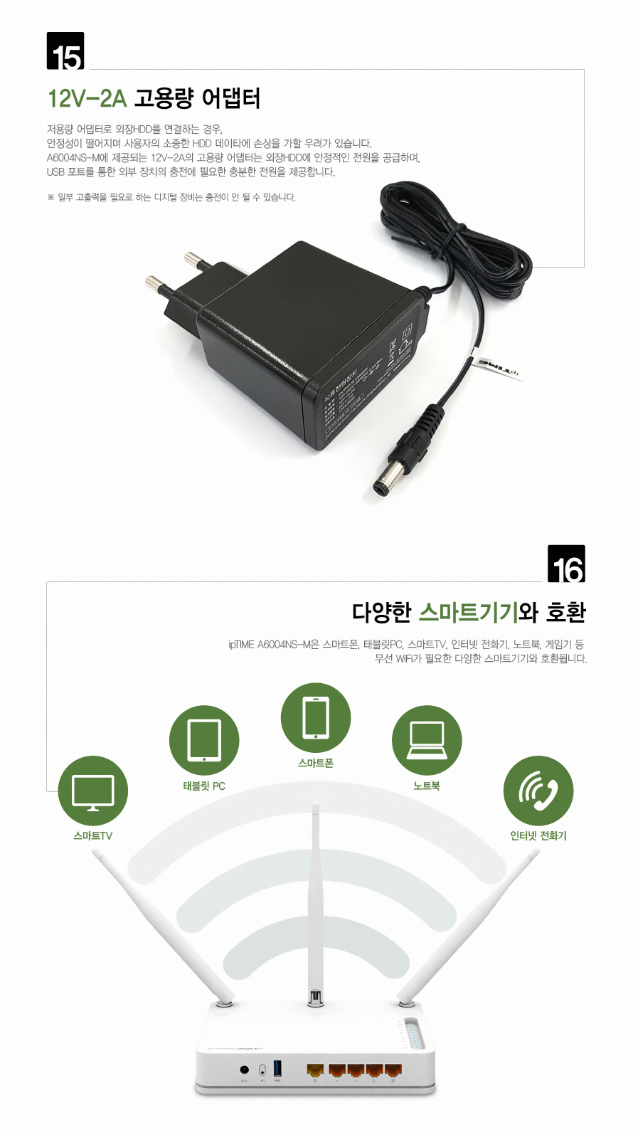 EFM ipTIME A6004NS-M 유무선공유기