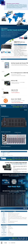 TYAN TAKO-FT77-(B09R44-20R21G) (256GB, SSD 500GB + 8TB)