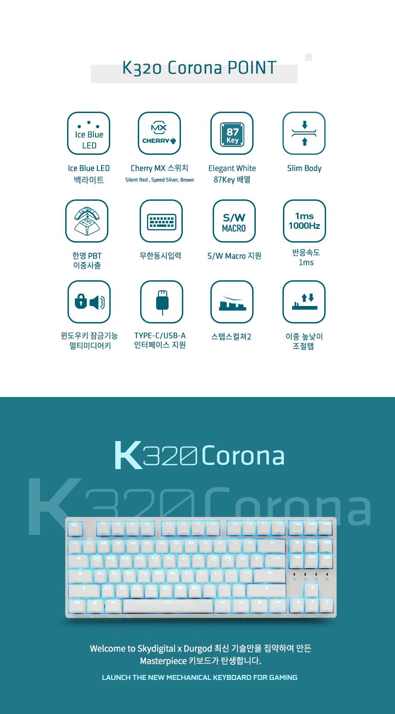 DURGOD  K320 Corona(화이트, 저소음 적축)