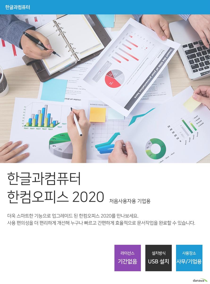 한글과컴퓨터  한컴 오피스 2020 기업용(처음사용자용)