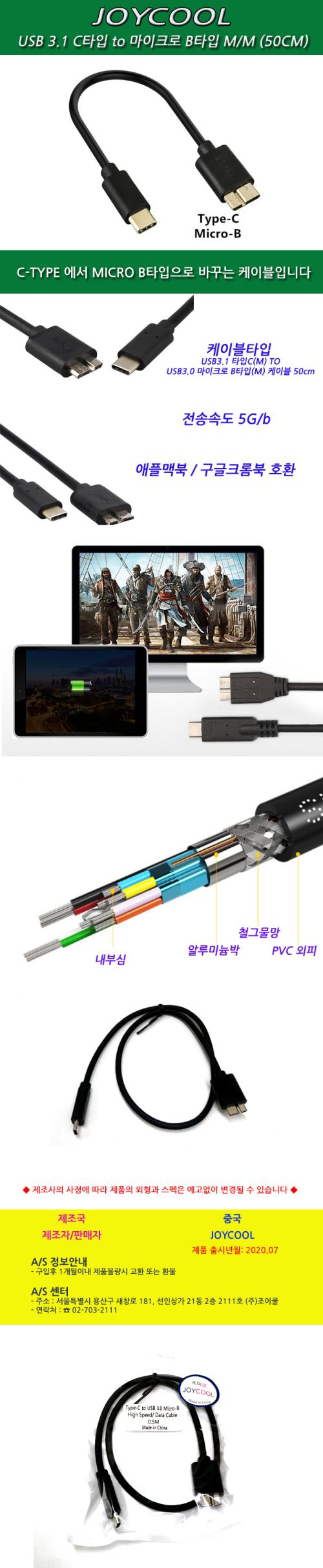 조이쿨 USB 3.0 Type C to 마이크로 B 변환 케이블 (0.5m)